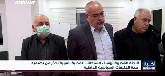 اللجنة القطرية لرؤساء السلطات المحلية العربية تحذر من تصعيد حدة الخلافات السياسية الداخلية