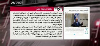 هآرتس:تشخيص «الأزمة العميقة» لليسار الصهيوني،جدعون ليفي،مترو الصحافة،27-11-2018،قناة مساواة