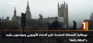 "َ60ثانية - بريطانيا: المملكة المتحدة خارج الاتحاد الأوروبي وجونسون يشيد بـ""""لحظة رائعة"""" ،01.01.2021"
