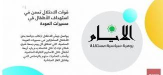 الأيام  : قوات الاحتلال تمعن في استهداف الأطفال في مسيرات العودة،صباحنا غير،3-3-2019
