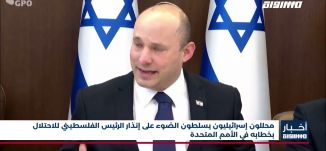 محللون إسرائيليون يسلطون الضوء على إنذار الرئيس الفلسطيني للاحتلال بخطابه في الأمم المتحدة