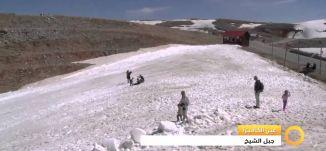 Musawachannel   عين الكاميرا   جبل الشيخ   صباحنا غير   19 11 2015   قناة مساواة الفضائية