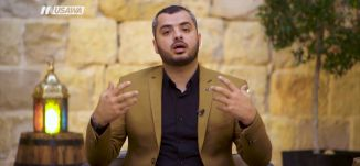 الاعتراض على امر الله واقداره ،الحلقة 28،الكاملة،رمضان 2018- قناة مساواة الفضائية