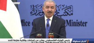 رئيس الوزراء الفلسطيني يعلن عن إجراءات وقائية للحد من انتشار كورونا بالأراضي الفلسطينية،الكاملة17.12