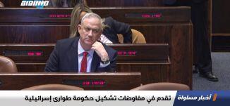 تقدم في مفاوضات تشكيل حكومة طوارئ إسرائيلية،اخبار مساواة ،04.04.2020،قناة مساواة