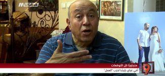 """هل سيستقيل زهير بهلول من حزب """"العمل""""؟ -  التاسعة مع رمزي حكيم - 11-7-2017 -  مساواة"""