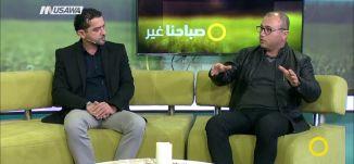 '' النقاش بالإيمان والعقيدة هو نقاش عقيم ''  نضال عثمان، صباحنا غير، 18.12.17- قناة مساواة