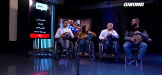 مشروع يسعى لتطوير المهارات الموسيقيّة لأصحاب الإعاقة،فرقة شهد الموسيقيّة،المحتوى 09.12.19