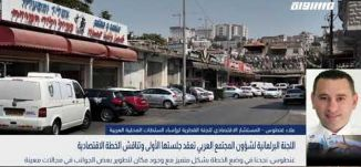 بانوراما مساواة : اللجنة البرلمانية لشؤون المجتمع العربي تعقد جلستها الأولى وتناقش الخطة الاقتصادية