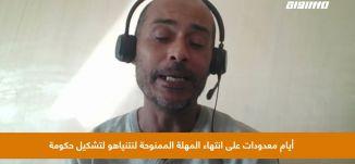 حوار الساعة : من يدعم نتنياهو ورقة محروقة .. محمد محسن وتد