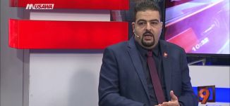 هيئة البث واحتمالات سقوط الحكومة؟ - محمدزيدان ورجا زعاترة - #التاسعة - 21-3-2017 - مساواة