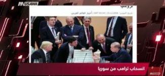 """روسيا اليوم : """"واشنطن بوست"""": انسحاب ترامب من سوريا استسلام لروسيا،مترو الصحافة،23-12-2018"""