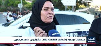 أخبار مساواة : ملصقات توعوية وشعارات مناهضة لعنف الشوارع في المجتمع العربي