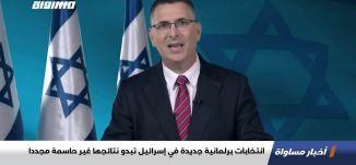 انتخابات برلمانية جديدة في إسرائيل تبدو نتائجها غير حاسمة مجددا،تقرير،اخبارمساواة،23.12.20،مساواة