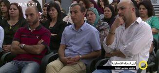 تقرير - ليلى الحمراء الفلسطينية ،توظيف سياسي للقصة - مجد دانيال - صباحنا غير- 15-6-2017