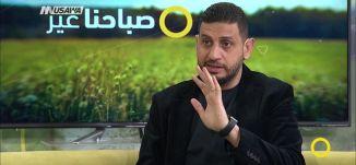 نشاطات شبابية رياضية وثقافية هل تساهم بالحد من العنف - خالد بطو - صباحنا غير- 27-3-2017 -  مساواة