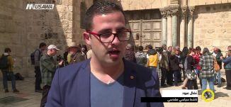 إغلاق كنيسة القيامة احتجاجآ على الممارسات الإسرائيلية -  مجد دانيال - صباحنا غير- 26.2.2018