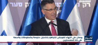 أخبار مساواة: يومان على انتهاء تفويض نتنياهو بتشكيل حكومة وضغوطات واسعة على كلا المعسكرين