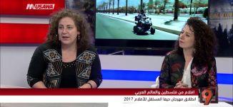 انطلاق مهرجان حيفا المستقل للأفلام 2017 - رشا حلوة ولينا منصور- #التاسعة - 21-3-2017 - مساواة