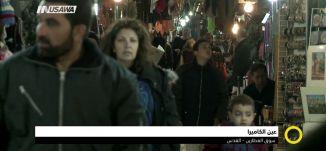 عين الكاميرا سوق العطارين - القدس،صباحنا غير،15-11-2018،قناة مساواة الفضائية