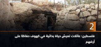 60 ثانية -فلسطين: عائلات تعيش حياة بدائية في كهوف حفاظا على أرضهم،29.8.2019
