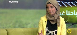كيف تجسيد هذه القضايا اين الابداع يكمن ،  صفاء حنيف ، صباحنا غير، 11-6-2018- مساواة