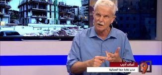 ريشون لتسيون: ذكرى وفاة عامل عربي تُجابه بعنصرية - أساف أديب - 16-8-2016-#التاسعة - مساواة