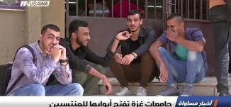 تقرير : جامعات غزة تفتح أبوابها للمنتسبين، اخبار مساواة، 18-9-2018-مساواة