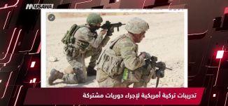 رويترز : الأردن وسوريا يعلنان فتح الحدود بينهما يوم الاثنين، مترو الصحافة،15-10-2018،قناة مساواة