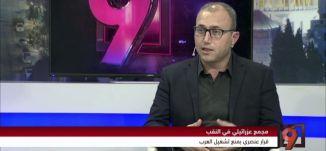 مجمع عزرائيلي في النقب يمنع تشغيل العرب! - نضال عثمان - 6-12-2016- #التاسعة - مساواة