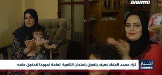 أخبار مساواة: غزة .. محمد العقاد كفيف يتفوق بامتحان الثانوية العامة تمهيدا لتحقيق حلمه