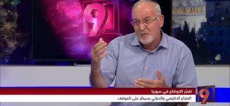 """""""لا حل في سوريا سوى القضاء على الارهاب"""" -عصام مخول - 27-9-2016-#التاسعة - مساواة"""