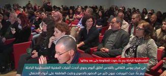الفلسطينية الراحلة ريم بنا صوت للمقاومة حتى بعد وفاتها ! ،view finder -1.5.2018-  قناة مساواة