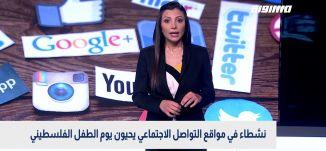 بانوراما سوشيال: نشطاء في مواقع التواصل الاجتماعي يحيون يوم الطفل الفلسطيني