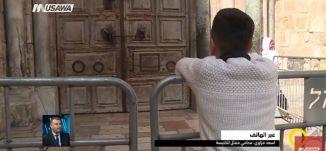 ما الذي تريده اسرائيل من التعرض للكنائس والأماكن المقدسة بالقدس ؟،أسعد مزاوي،صباحنا غير، 26.2.2018