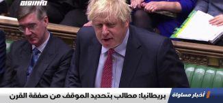 بريطانيا: مطالب بتحديد الموقف من صفقة القرن،اخبار مساواة ،05.02.2020،قناة مساواة الفضائية