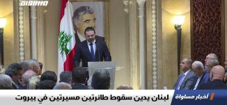 لبنان يدين سقوط طائرتين مسيرتين في بيروت،اخبار مساواة 25.08.2019، قناة مساواة