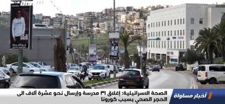 الصحة الاسرائيلية: إغلاق 31 مدرسة وإرسال نحو عشرة آلاف الى الحجر الصحي بسبب كورونا،اخبار مساواة،2.6