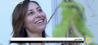 تقرير : ايمان زعبي، ول امرأة عربية ترشح نفسها لتقود نقابة مدققي الحسابات القطرية، صباحنا غير،22-7