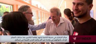 من اجواء الانتخابات في مدينة القدس حيث السباق على اشده  -view finder -17.09