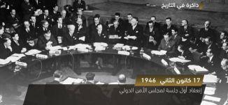 إنعقاد أول مؤتمر قمة عربي في القاهرة ، ذاكرة في التاريخ ، 17.1.2018، قناة مساواة الفضائية