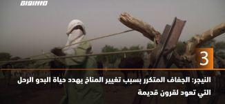 60 ثانية -النيجر: الجفاف المتكرر بسبب تغيير المناخ يهدد حياة البدو الرحل التي تعود لقرون قديمة،05.12