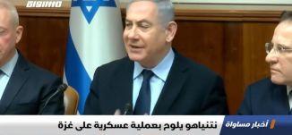 نتنياهو يلوح بعملية عسكرية على غزة،الكاملة،اخبار مساواة ،09،02.2020،مساواة