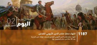 Musawachannel   فيديو معلومات يوم فلسطيني   2 10 2015    قناة مساواة الفضائية
