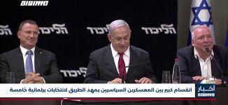 مسؤولون إسرائيليون في وزارة الصحة  يخشون العودة إلى الإغلاق،اخبار مساواة ، 09.03.2021