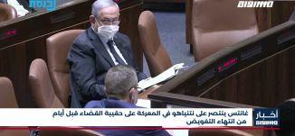 أخبار مساواة: غانتس ينتصر على نتنياهو في المعركة على حقيبة القضاء قبل أيام من انتهاء التفويض