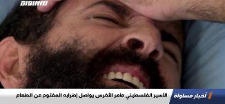 الأسير الفلسطيني ماهر الأخرس يواصل إضرابه المفتوح عن الطعام،اخبارمساواة،30.10.2020،مساواة