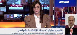 بانوراما مساواة : نتنياهو يزور أبو غوش ضمن حملته الانتخابية في المجتمع العربي