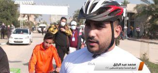 """غزة: سباق رياضي لذوي الإعاقة تحت شعار """"أنا أستطيع"""" ،تقرير،مراسلون.04.01.2021،قناة مساواة"""