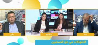 الانتهاكات في حق الصحفيين: كيف تترجم على أرض الواقع،سعود أبو رمضان،ناصر أبو بكر،صباحنا غير،3.5
